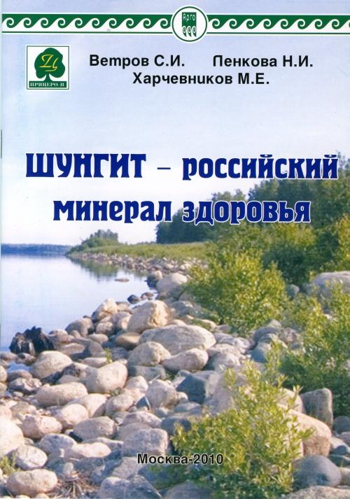 Шунгит – российский  минерал здоровья