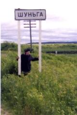 Карелия. Селение Шуньга