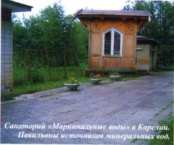 Санаторий «Марциальные воды» в Карелии. Павильон источников минеральных вод