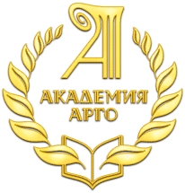 Академия Арго