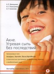 Акне. Угревая сыпь без последствий