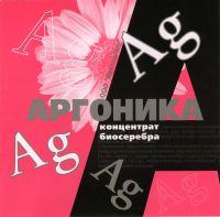 АРГОНИКА - концентрат биосеребра