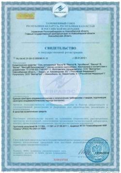 Свидетельство о государственной регистрации БАД Аргоника (Argonica)