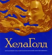 ХелаГолд - композиция коллоидного золота и морского полисахарида хитозана