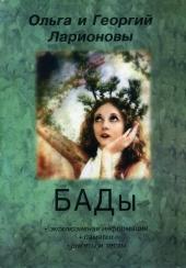 Ольга и Георгий Ларионовы. БАДы