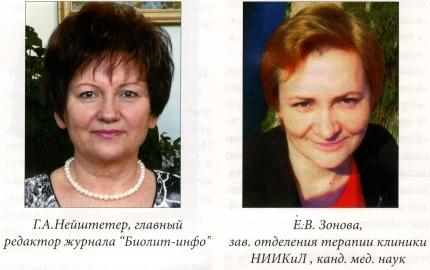 Г.А. Нейштетер и Е.В. Зонова