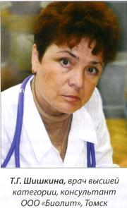 Т.Г. Шишкина