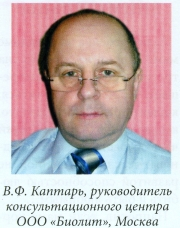 В.Ф. Каптарь