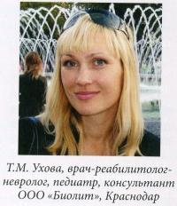 Т.М. Ухова
