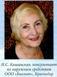 И.С. Кашинская