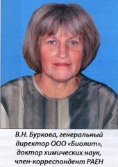 В.Н. Буркова, генеральный директор ООО «Биолит»