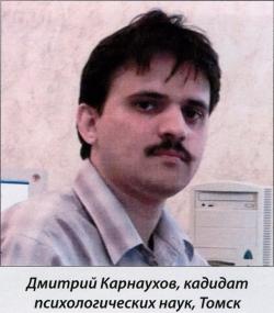 Дмитрий Карнаухов