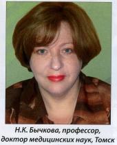 Н.К. Бычкова