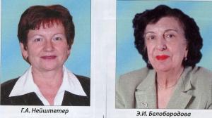 Г.Л. Нейштетер и Э.И. Белобородова