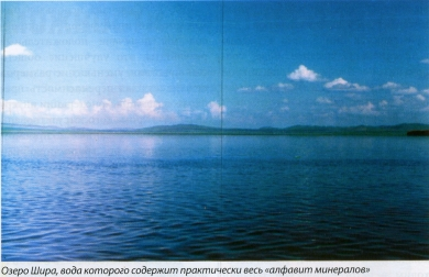 Озеро Шира, вода которого содержит практически весь «алфавит минералов»