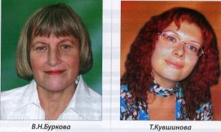 В.Н.Буркова и Т.Кувшинова