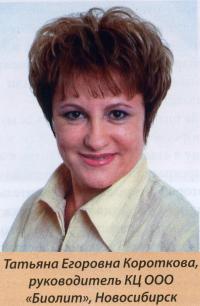 Татьяна Егоровна Короткова