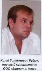 Юрий Вильямович Рудык