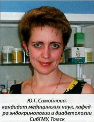 Ю.Г. Самойлова
