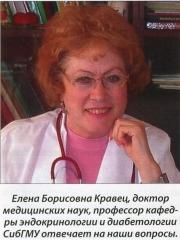 Елена Борисовна Кравец