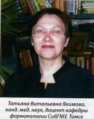 Татьяна Витальевна Яки