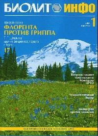 01. Журнал Биолит-Инфо №1/2004 г.