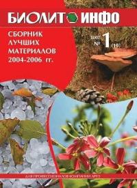 10. Журнал Биолит-Инфо №1/2007 г.