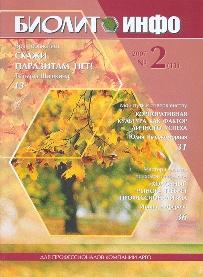 11. Журнал Биолит-Инфо №2/2007 г.