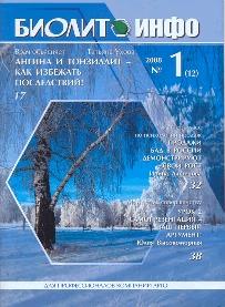12. Журнал Биолит-Инфо №1/2008 г.