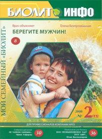 13. Журнал Биолит-Инфо №2/2008 г.