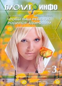 14. Журнал Биолит-Инфо №3/2008 г.