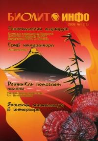 15. Журнал Биолит-Инфо №1/2009 г.