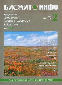 02. Журнал Биолит-Инфо №2/2004 г.