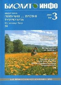 03. Журнал Биолит-Инфо №3/2004 г.
