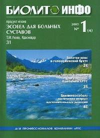 04. Журнал Биолит-Инфо №1/2005 г.