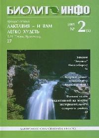 05. Журнал Биолит-Инфо №2/2005 г.