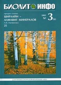 06. Журнал Биолит-Инфо №3/2005 г.