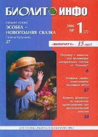 07. Журнал Биолит-Инфо №1/2006 г.