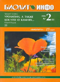 08. Журнал Биолит-Инфо №2/2006 г.