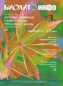 09. Журнал Биолит-Инфо №3/2006 г.