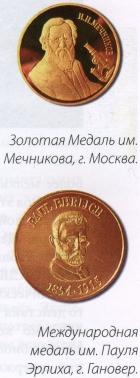 Золотая Медаль им. Мечникова и Международная медаль им. Пауля Эрлиха