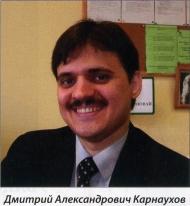 Дмитрий Александрович Карнаухов