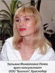 Татьяна Михайловна Ухова