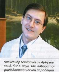 Александр Геннадьевич Арбузов
