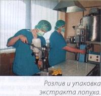 Розлив и упаковка экстракта лопуха