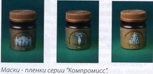 Маски - пленки серии «Компромисс»