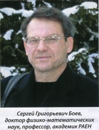 Сергей Григорьевич Боев