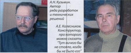 А.Н. Кузьмин и А.Е. Колесников