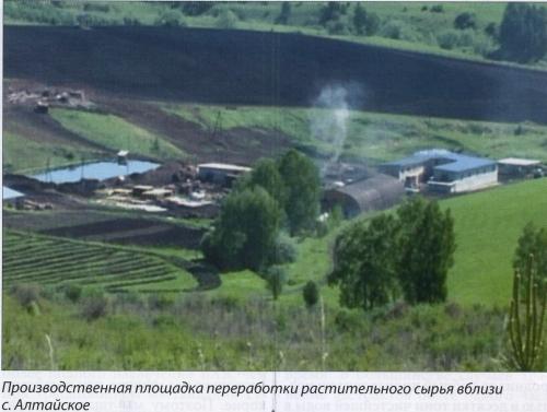 Производственная площадка переработки растительного сырья вблизи с. Алтайское