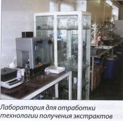 Лаборатория для отработки технологии получения экстрактов